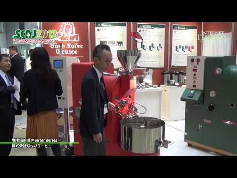 [SCAJ2012]珈琲焙煎機 Meister series – 株式会社バッハコーヒー