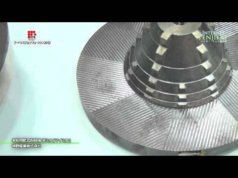 [フードシステムソリューション2012]米粉用乾式粉砕機 米ミル(マイミル) – 槇野産業株式会社
