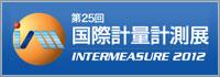 第25回 国際計量計測展