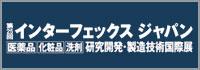 第25回 インターフェックス ジャパン