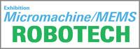 第23回 マイクロマシン/MEMS展