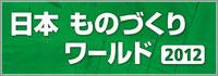 日本ものづくりワールド2012