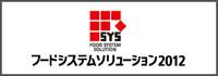フードシステムソリューション2012