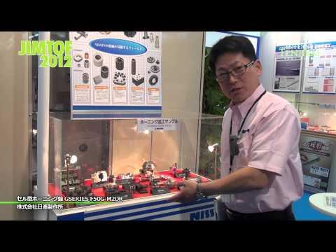 [JIMTOF 2012 第26回日本国際工作機械見本市]セル型ホーニング盤 Gシリーズ F50G-M2DR – 株式会社日進製作所
