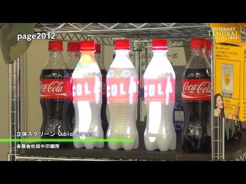 [page2012] 立体スクリーン Cubic Screen – 有限会社田中印刷所