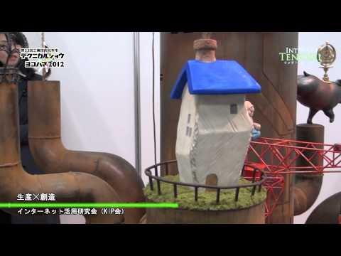 [テクニカルショウ2012] 生産 × 創造 – インターネット活用研究会(KIP会)