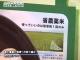 [エコプロダクツ 2011] 食と農業と環境への取り組み – 株式会社アレフ