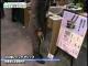[エコプロダクツ 2011] ゴミ拾いトング マジップ – 有限会社永塚製作所