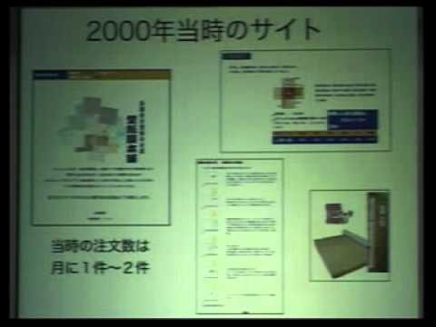 [JAPANTEX 2011] セミナー -壁紙屋本舗参上-