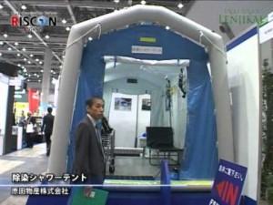 [危機管理産業展2011] 除染シャワーテント – 原田物産株式会社