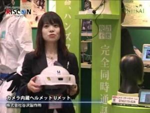 [危機管理産業展2011] カメラ内蔵ヘルメット Uメット – 株式会社谷沢製作所