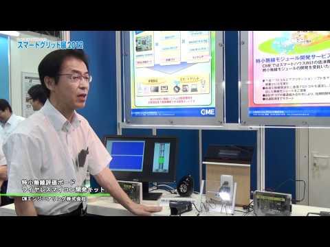 [スマートグリッド展 2012] 特小無線評価ボード – CMエンジニアリング株式会社