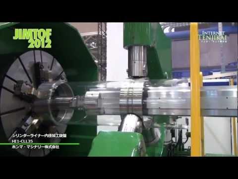 [JIMTOF 2012 第26回日本国際工作機械見本市]船舶用ディーゼルエンジン加工用旋盤 HI1-CLL35 – ホンマ・マシナリー株式会社