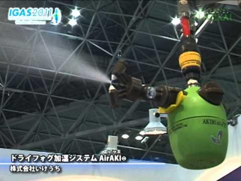 [IGAS 2011] ドライフォグ加湿システム AirAKI(エアラキ) – 株式会社いけうち