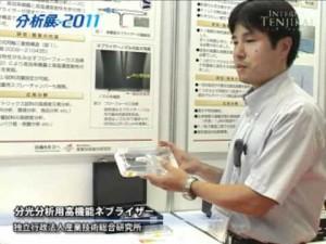 [分析展2011] 分光分析用ネブライザー – 独立行政法人産業技術総合研究所