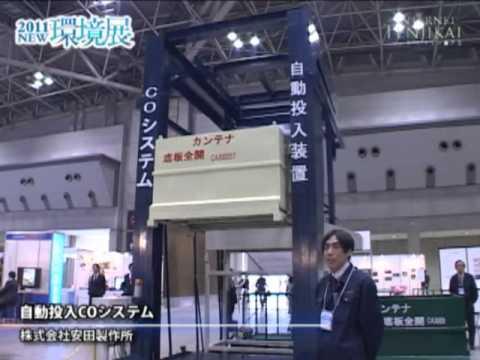 [2011NEW環境展] 自動投入COシステム – 株式会社安田製作所