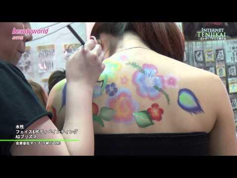 [Beautyworld Japan] フェイス&ボディペインティング AQプリズマ – 合資会社マリブ TEMPTU PRO