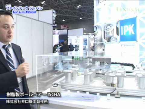 [finetech] 樹脂製ボールベアー ISCHA – 株式会社井口機工製作所