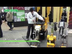 [建築・建材展 2012] 乗用式ハガシ機(バッテリー式)ADM – ライナックス