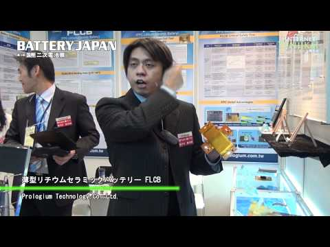 [Battery Japan 2012] 薄型リチウムセラミックバッテリー FLCB – Prologium Technology,