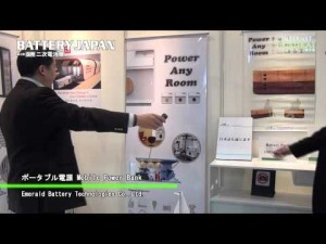 [Battery Japan 2012] ポータブル電源 Mobile Power Bank – Emerald Battery Technologies Co.,Ltd.