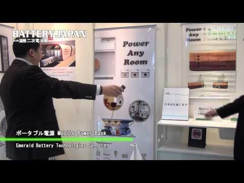 [Battery Japan 2012] ポータブル電源 Mobile Power Bank – Emerald Battery Technologies Co.,Ltd.