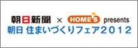 朝日住まいづくりフェア 2012