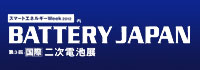 第3回 国際二次電池展(バッテリージャパン)