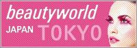 ビューティーワールド ジャパン