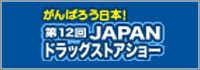 第12回 JAPANドラッグストアショー 2012