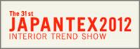 インテリアトレンドショー 第31回 JAPANTEX 2012