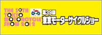 第39回 東京モーターサイクルショー