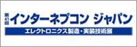第41回 インターネプコンジャパン