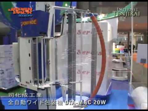 [2009日本国際包装機械展-ジャパンパック] 全自動ワイド包装機 DIA-MAC 20W – 司化成工業株式会社