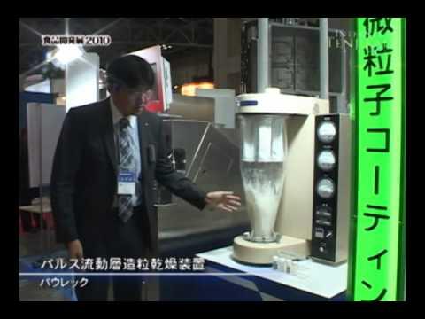 [食品開発展2010] パルス流動層造粒乾燥装置 – 株式会社パウレック