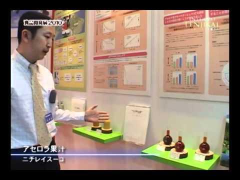 [食品開発展2010] アセロラ果汁 - 株式会社ニチレイスーコ