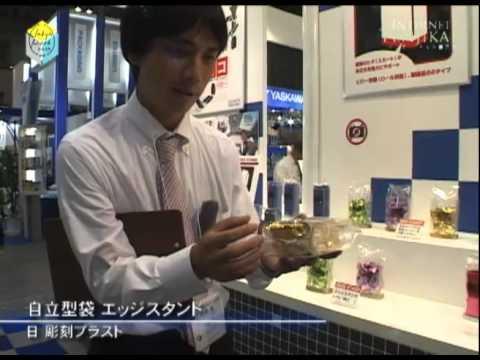 [TOKYO PACK 2010] 自立型袋 エッジスタンド – 株式会社彫刻プラスト