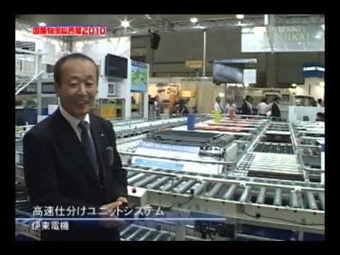 [国際物流総合展2010] 高速仕分けユニットHSRS – 伊東電機株式会社