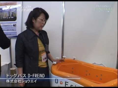 [テクノトランスファーinかわさき2010] ドッグバス D-FREIND – 株式会社ショウエイ