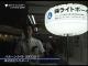 テクノトランスファーinかわさき出展製品紹介 バルーンライト LB43CLB-2