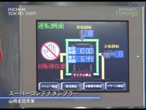 [INCHEM TOKYO 2009] スーパーコンテナタンブラー – 山崎金属産業株式会社