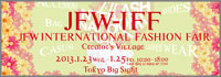 JFW インターナショナル・ファッション・フェア 2013