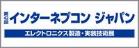 第42回 インターネプコン・ジャパン
