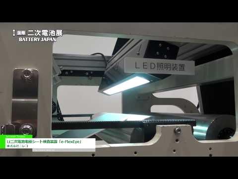 [Battery Japan 2013] Li二次電池電極シート検査装置「e-FlexEye」 – 株式会社ニレコ