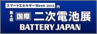 第4回 国際二次電池展 ~バッテリージャパン 2013~