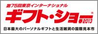 東京インターナショナル・ギフト・ショー春2013