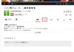 YouTubeの動画を貼り付ける方法(エンベッド方法)