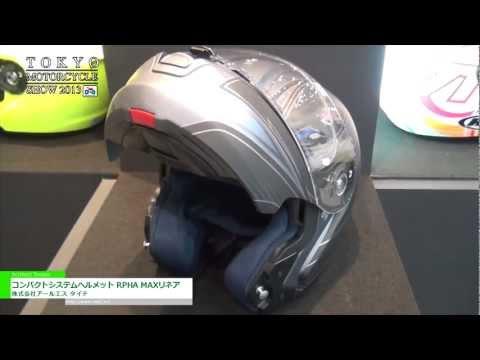 [第40回 東京モーターサイクルショー] コンパクトシステムヘルメット RPHA MAXリネア – 株式会社アールエス タイチ