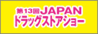 第13回 JAPANドラッグストアショー 2013