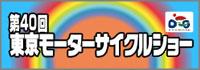 第40回 東京モーターサイクルショー